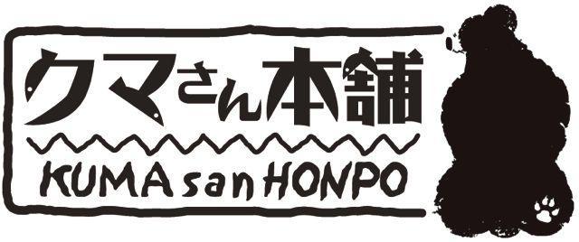 画像: 北海道を愛する旅人へ。