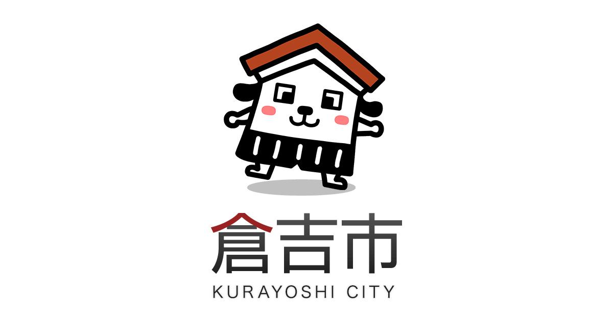 画像: 鳥取県倉吉市 | 行政サイト