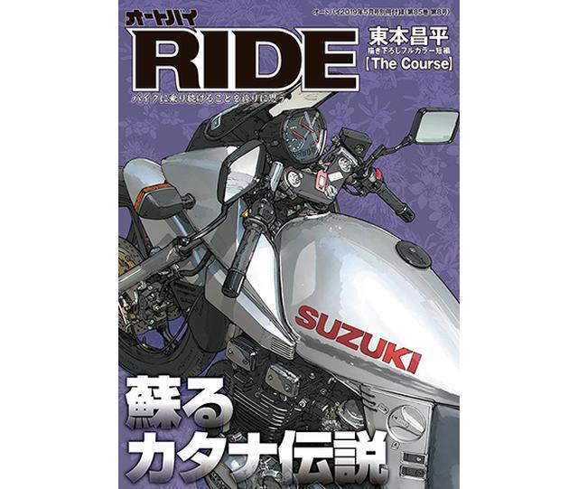 画像: もちろん今月も「RIDE」がセット! こちらの主役はスズキ「GSX1100S KATANA」です!