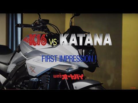 画像: SUZUKI「KATANA」ファーストインプレッション(宮崎敬一郎) youtu.be