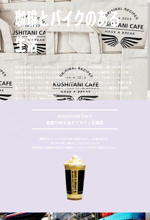 画像: KUSHITANI CAFE   ライダーズカフェ・バイカーズカフェ