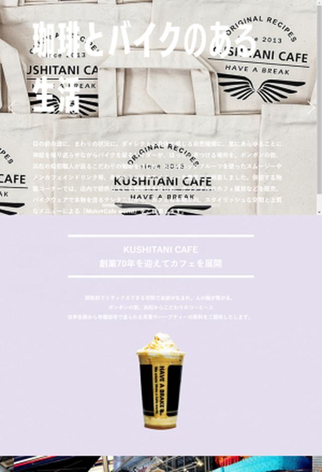 画像: KUSHITANI CAFE | ライダーズカフェ・バイカーズカフェ