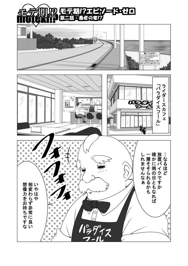 画像1: 『バイク擬人化菌書』連載:モテ期!?エピソード・ゼロ(第2話 愚者の宴!?) 作:鈴木秀吉