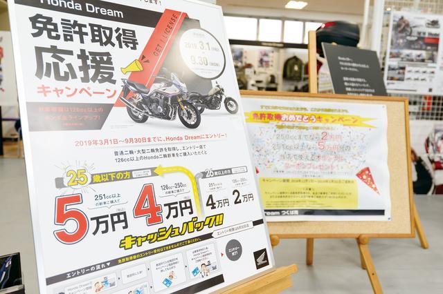 画像: Honda Dream 免許取得応援キャンペーン実施中!