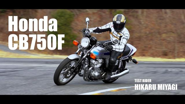 画像: Honda CB Series 60th Anniv. Special Movie 1979 Honda CB750F youtu.be