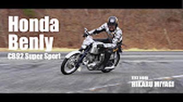 画像: バイク編:Honda Collection Hall 収蔵車両走行ビデオ - YouTube