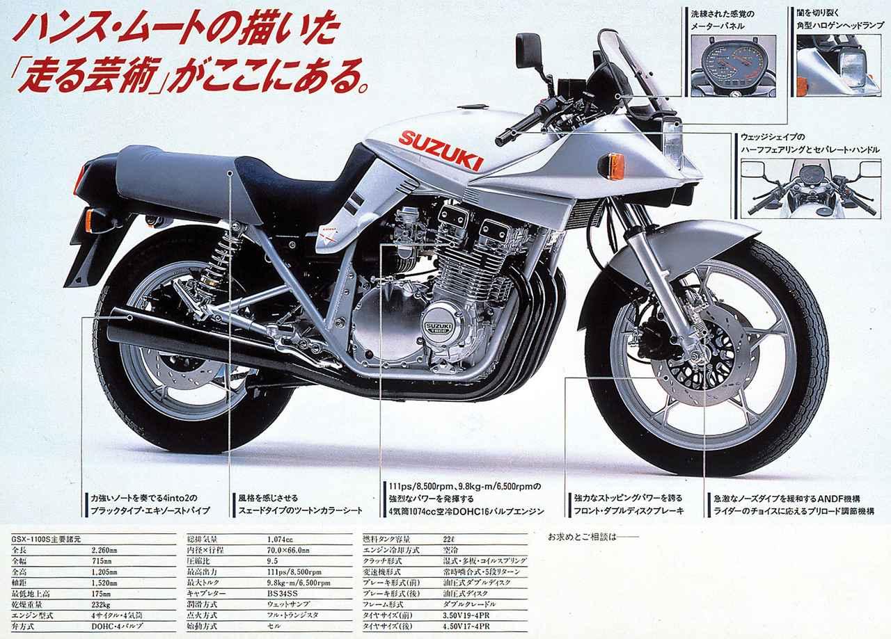 画像: 1987 GSX1100S KATANA (SAE) すでにアルミフレームに油冷エンジンのGSX-R1100がデビューしていたが、星型キャストホイールにシルバーの単色カラー、シルバーエンジン、バックスキン調シートを採用した、初期型SZに酷似したSAE型が登場。ヨーロッパ向けの限定モデルとしてのラインアップだったが、実質的にはカタナ人気が急速に盛り上がり始めた日本への逆輸入を想定したモデルだった。タンクのSUZUKIのデカール色がオレンジではなく専用のレッドになったのに加え、フロントカウルサイド下のカバーには「1100LIMITED」のロゴが入る。