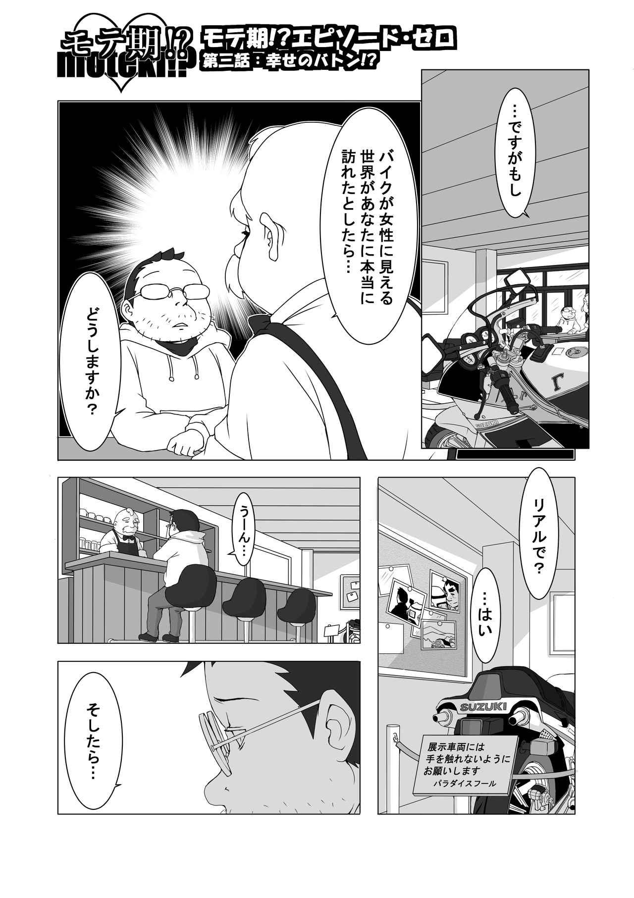 画像1: 『バイク擬人化菌書』連載:モテ期!?エピソード・ゼロ(第3話 幸せのバトン!?) 作:鈴木秀吉