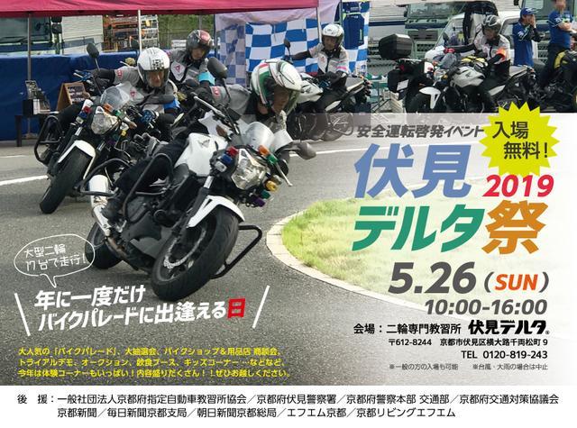 画像4: 体験チャレンジコーナー多数! 大迫力のバイクパレードも楽しもう!