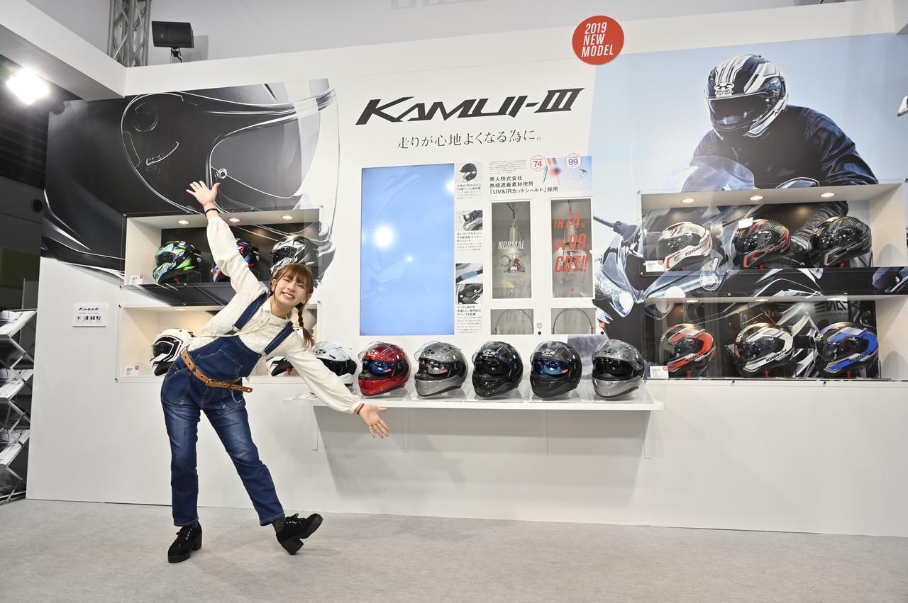 画像: 「帝人・赤外線カット」シールド初採用! 「KAMUI」がフルモデルチェンジで「3」に進化! - webオートバイ