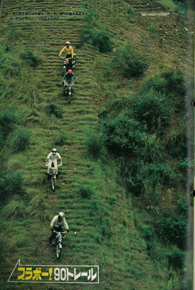 画像7: 特別企画『ブラボー!90トレール』砂をかみ、草原に乱舞する90トレールの世界(1969年/11月号)