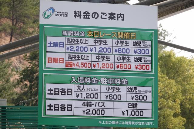 画像3: 全日本ロードを初観戦! 梅本流の観戦術とは…??