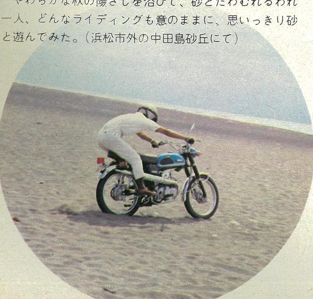 画像3: 特別企画『ブラボー!90トレール』砂をかみ、草原に乱舞する90トレールの世界(1969年/11月号)