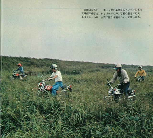 画像4: 特別企画『ブラボー!90トレール』砂をかみ、草原に乱舞する90トレールの世界(1969年/11月号)