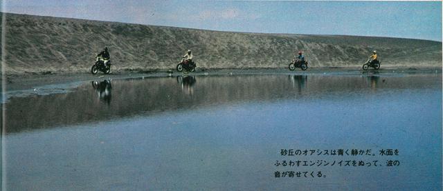 画像2: 特別企画『ブラボー!90トレール』砂をかみ、草原に乱舞する90トレールの世界(1969年/11月号)