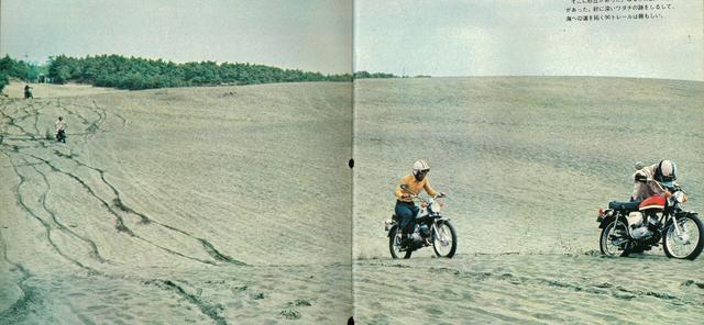 画像1: 特別企画『ブラボー!90トレール』砂をかみ、草原に乱舞する90トレールの世界(1969年/11月号)