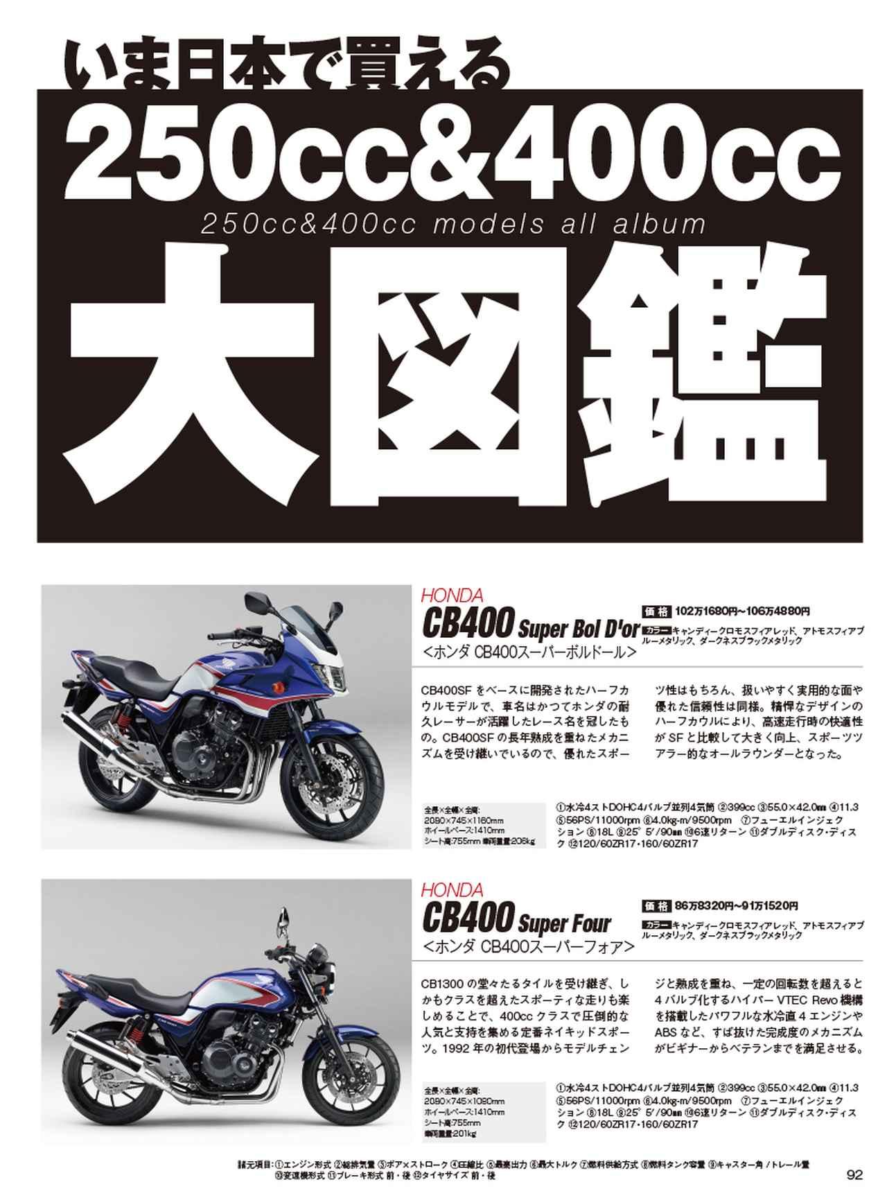 画像: インプレや比較企画をたっぷりお届けしたのち、巻末は「いま日本で買える250cc&400cc大図鑑」を収録。スペックや値段、概要を手早く確認したいときに役立ちます。