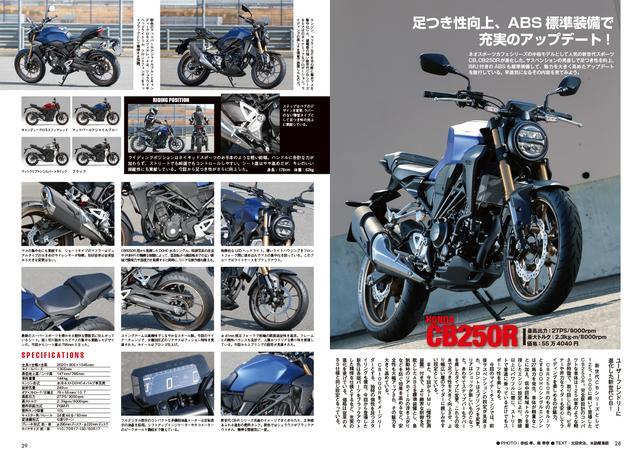 画像: 注目の機種を中心に、一台一台詳しく細部までインプレッション。最新の中型バイクがどうなっているのか、分かるはずです!