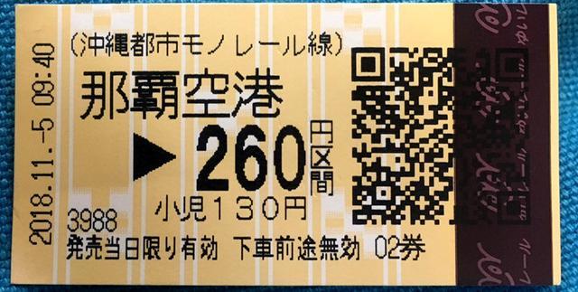 画像17: ということで、【福山理子調べ】沖縄で1番お安いレンタルバイク屋さんにGO!!