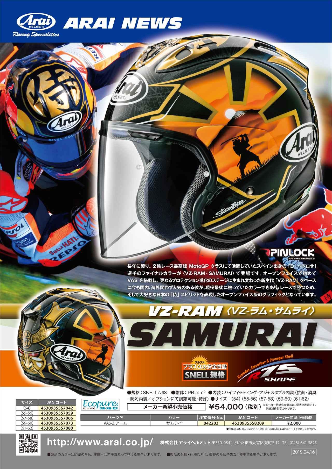 画像3: MotoGPライダー、ダニ・ペドロサ選手のレプリカヘルメットがVZ-RAMで登場!