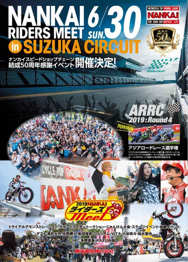 画像: 2019NANKAI ライダーズMEET IN SUZUKA CIRCUIT 6月30日に開催