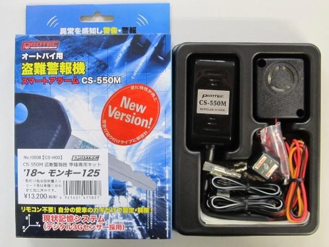 画像: 『盗難警報器【CS-550M】'18~モンキー125専用キット発売しました。』