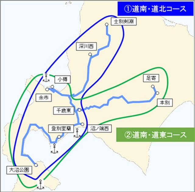 画像: 北海道 2コース
