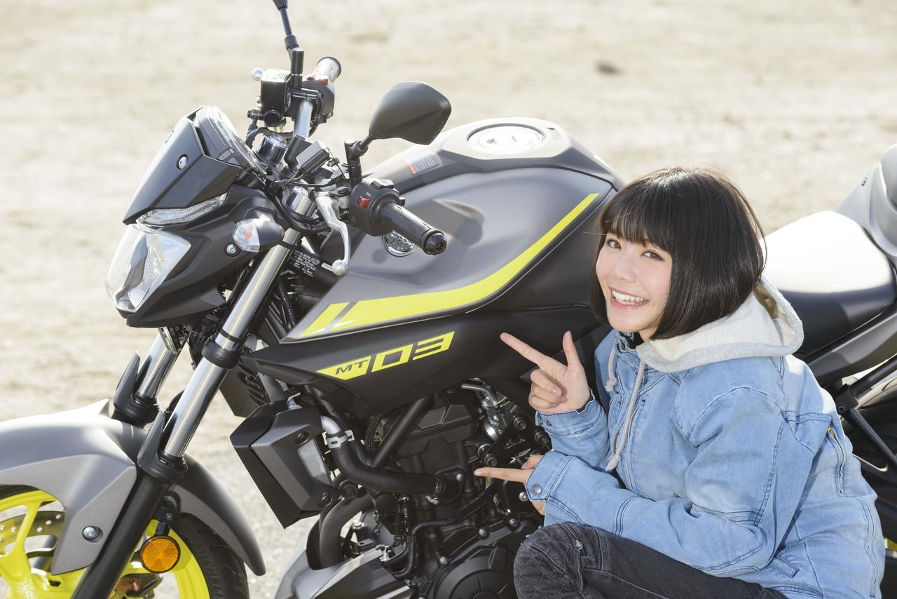 Images : 3番目の画像 - 美環×MT-03 まとめて見る! - webオートバイ