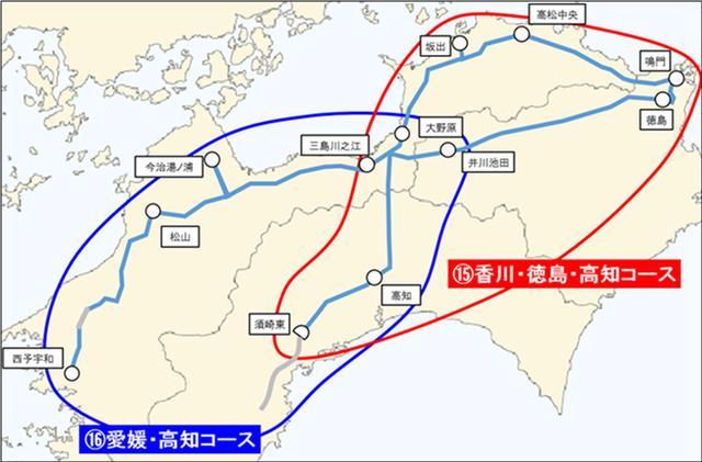 画像: 四国 2コース