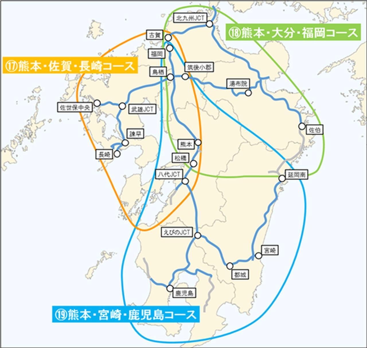 画像: 九州 3コース