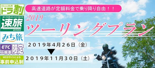 画像: 2019ツーリングプラン | ドライブパス | ドライブ旅行なら「みち旅」 | NEXCO西日本のドライブパス(周遊割引)とハイウェイツアーの申込専用サイト