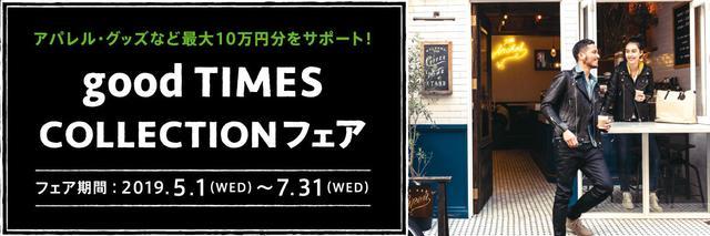 画像: good TIMES COLLECTIONフェア|カワサキ プラザネットワーク
