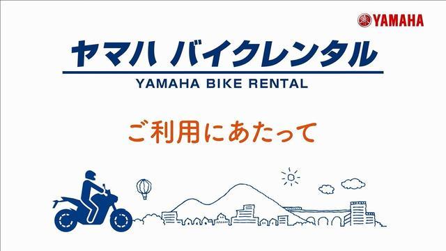 画像: ヤマハ バイクレンタル ご利用ガイド youtu.be
