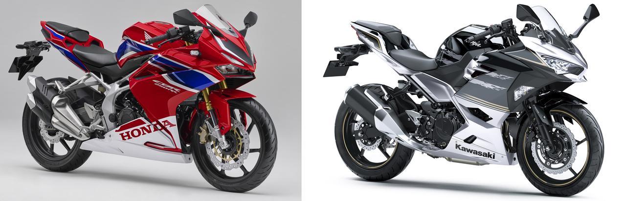 画像: 左:ホンダ CBR250RR、右:カワサキ Ninja250