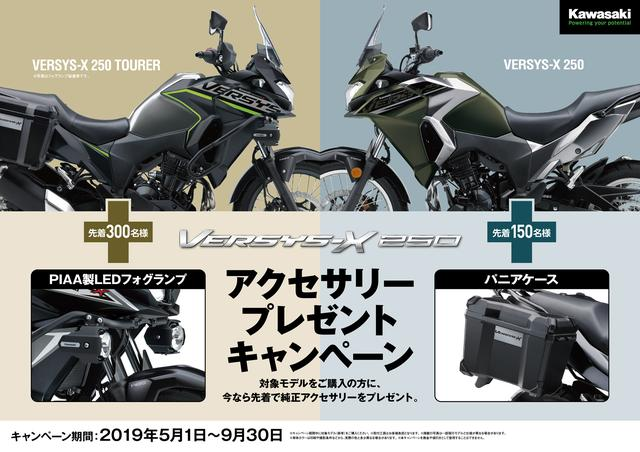 画像: ヴェルシス250シリーズの購入を検討している方、ビックチャンスです!