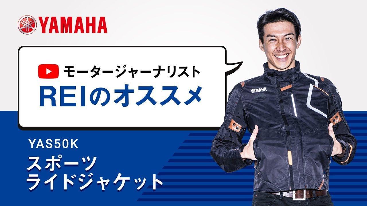 画像: モータージャーナリストREIのオススメ YAS50K スポーツライドジャケット www.youtube.com