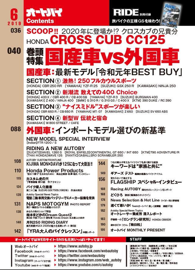 画像2: 令和の初日、5月1日発売! 『オートバイ』6月号は最新国産車&外国車を徹底紹介!