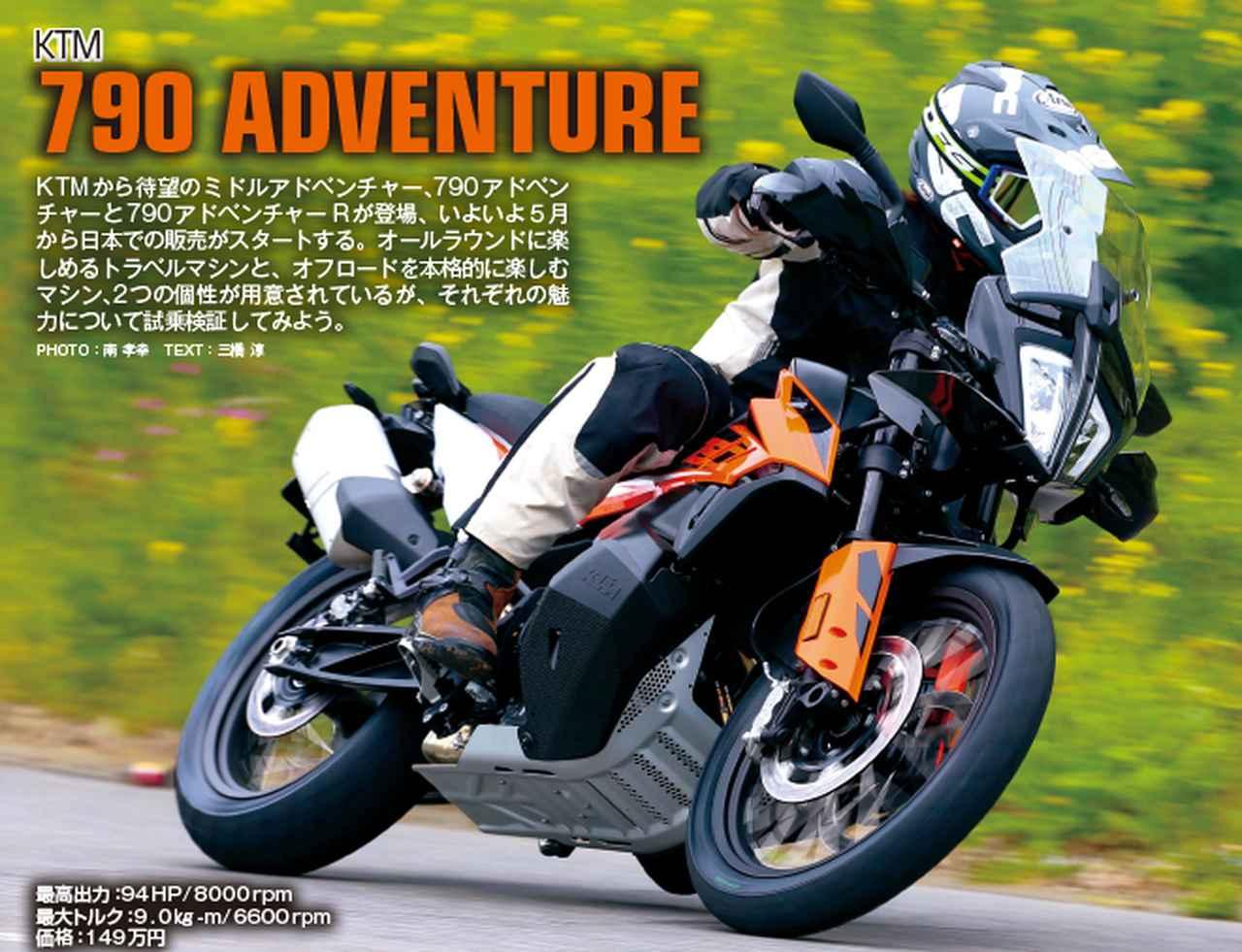 画像5: 新時代もバイクを楽しみましょう! 約300頁の大ボリュームでお届けします!