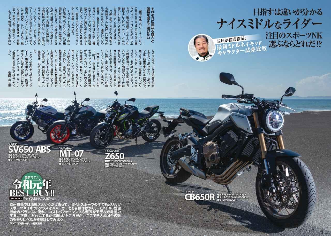 画像3: 新時代もバイクを楽しみましょう! 約300頁の大ボリュームでお届けします!