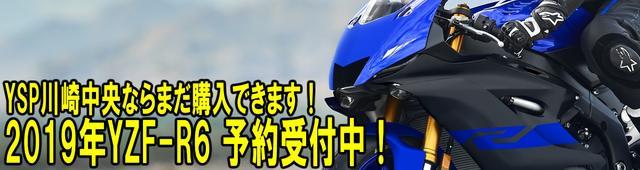 画像: YSP川崎中央 川崎市にあるヤマハ専門バイクショップ