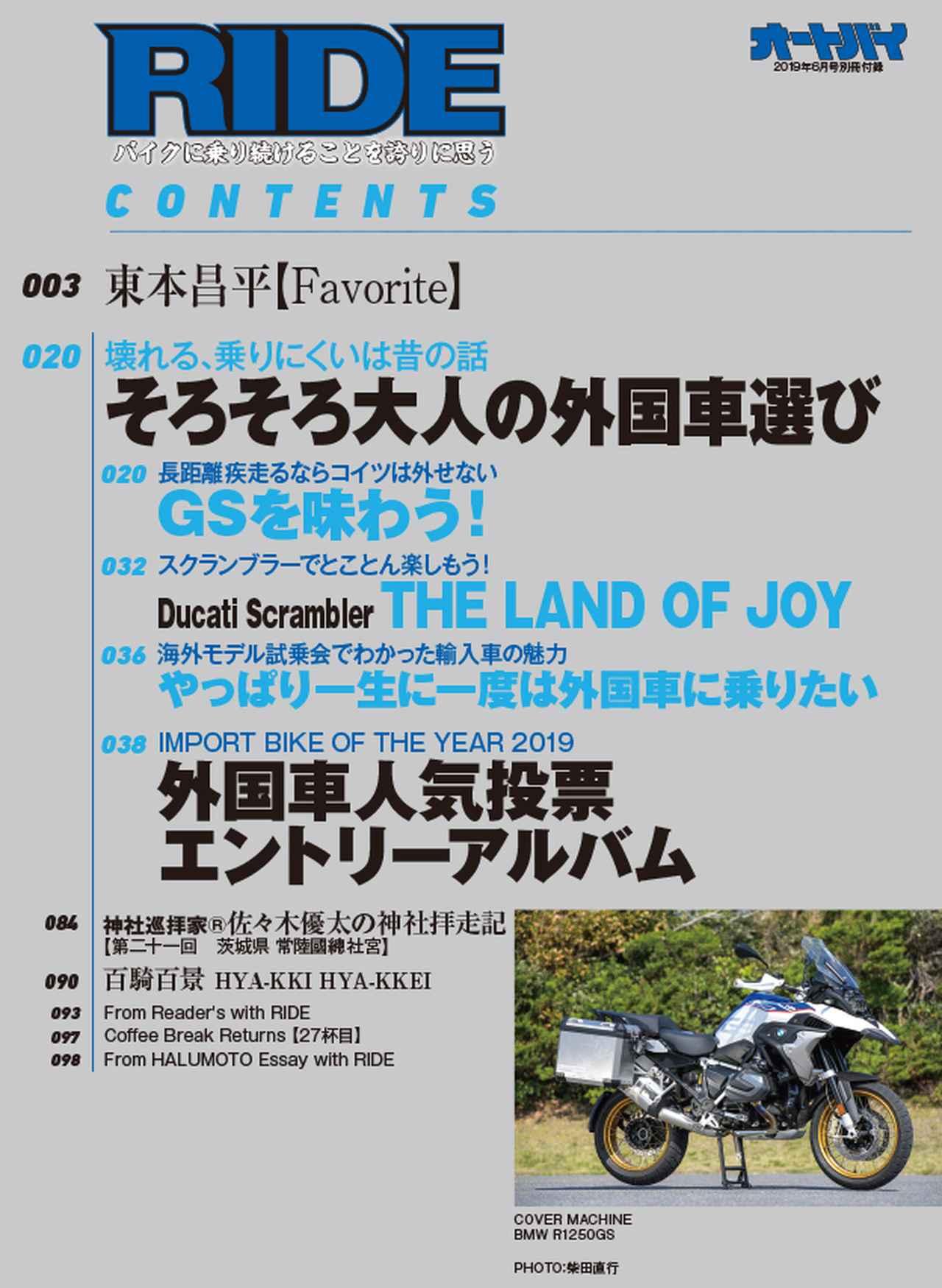 画像4: 令和の初日、5月1日発売! 『オートバイ』6月号は最新国産車&外国車を徹底紹介!