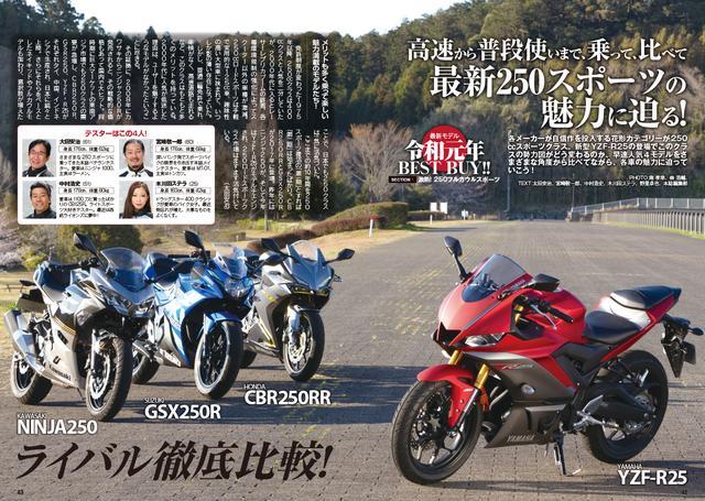 画像2: 新時代もバイクを楽しみましょう! 約300頁の大ボリュームでお届けします!