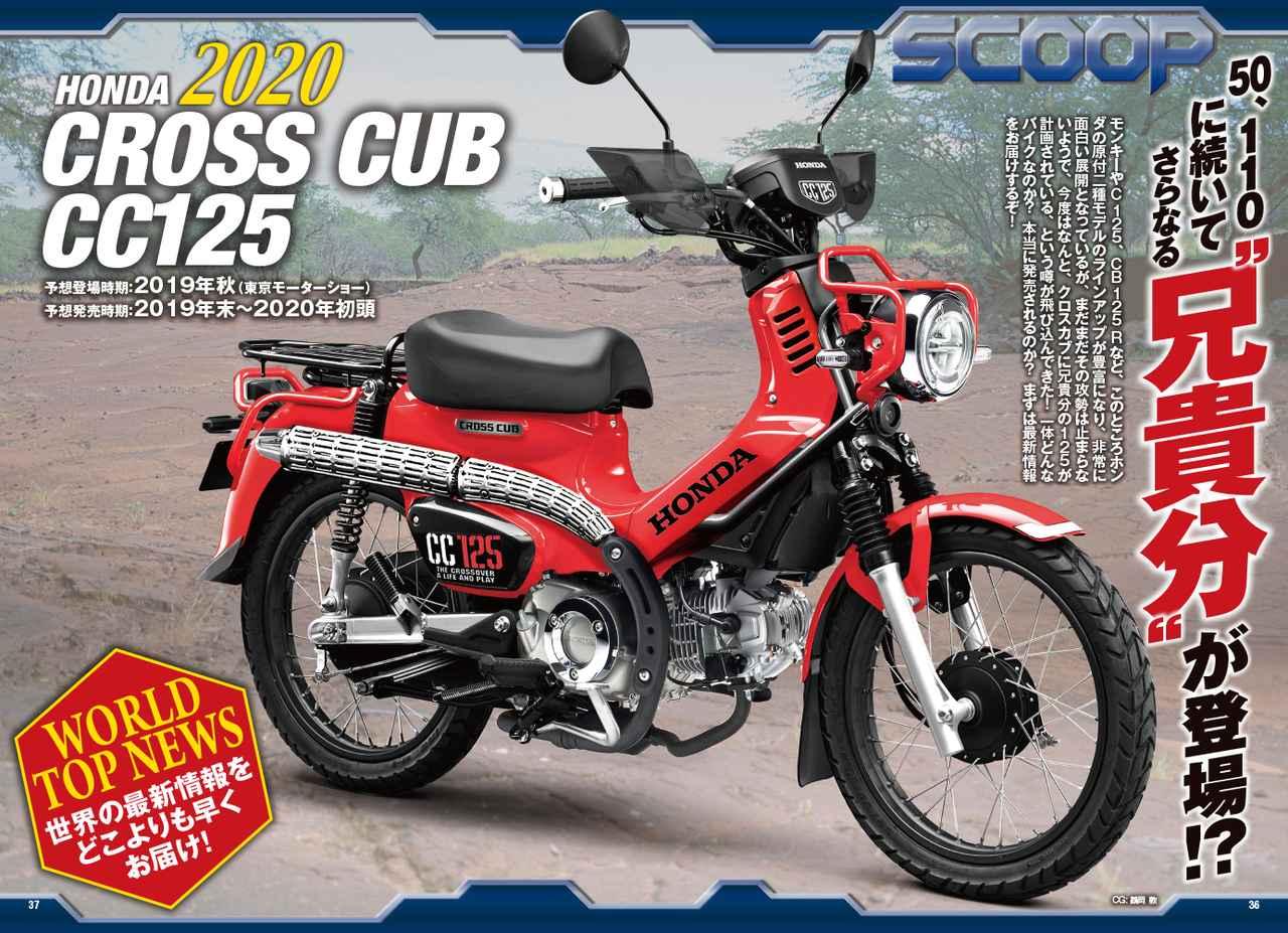 【CROSS CUB】クロスカブCC110【CC110】 part46 YouTube動画>11本 ->画像>110枚