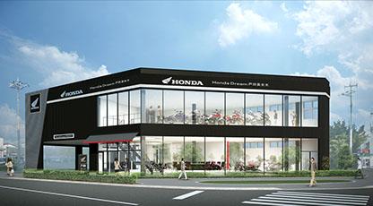 画像: Honda Dream 戸田美女木 | トップページ