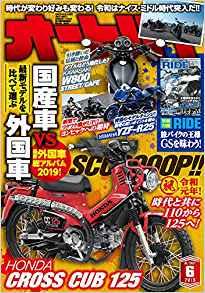 画像: オートバイ 2019年6月号 [雑誌]   オートバイ編集部  本   通販   Amazon