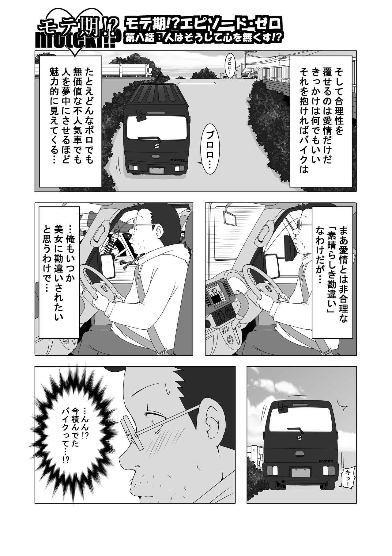 画像1: 『バイク擬人化菌書』連載:モテ期!?エピソード・ゼロ(第8話 人はそうして心を無くす!?) 作:鈴木秀吉
