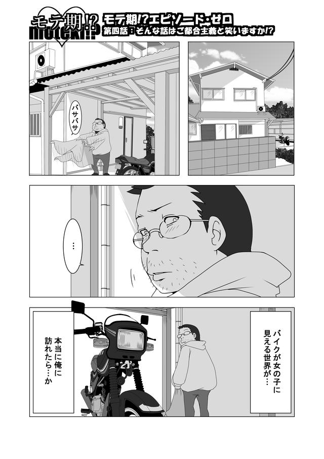 画像1: 『バイク擬人化菌書』連載:モテ期!?エピソード・ゼロ(第4話 そんな話はご都合主義と笑いますか!?) 作:鈴木秀吉