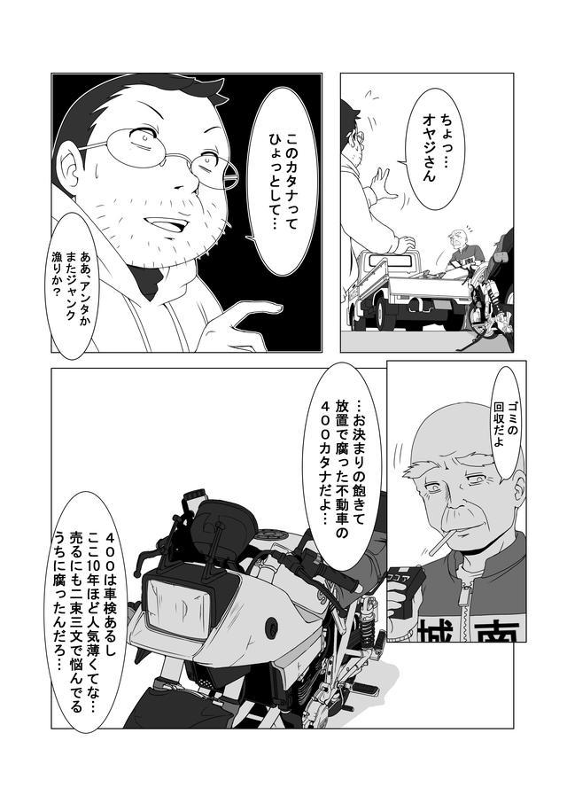 画像3: 『バイク擬人化菌書』連載:モテ期!?エピソード・ゼロ(第8話 人はそうして心を無くす!?) 作:鈴木秀吉