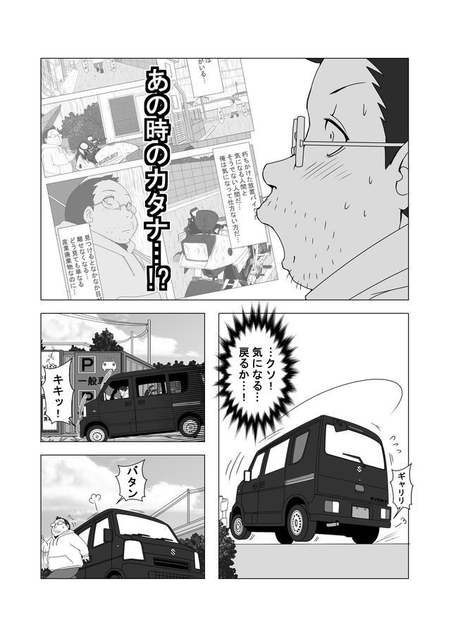 画像2: 『バイク擬人化菌書』連載:モテ期!?エピソード・ゼロ(第8話 人はそうして心を無くす!?) 作:鈴木秀吉