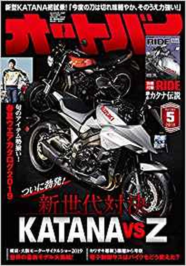 画像: オートバイ 2019年5月号 [雑誌] | オートバイ編集部 |本 | 通販 | Amazon